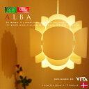【ALBA:アルヴァ】【VITA:ヴィータ】北欧デザイナーズペンダントライト|可愛い花をモチーフにしたデザイン|北欧モダンデザイン|ナチュラル|ホテルライク|モ...