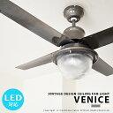 ヴィンテージデザイン リモコン付 シーリングファン [VENICE:ヴェニス] LED対応 おし