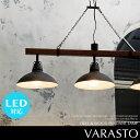 【VARASTO:ヴァラスト】ペンダントライト 3灯 LED電球対応 ナチュラル カントリー 北