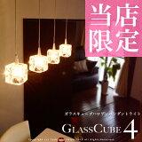 ペンダントライト ガラスキューブ 4【GlassCube 4】4灯 ダイニング 照明 ライト ガラス おしゃれ 北欧 デザイナーズ 吊り下げ キッチン リビング 吹き抜け バーカウ