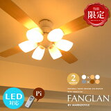 ������ե��� LED�б� ��⥳���� ���� �饤�� ��ӥ��� �����˥��� ���� 6���� 8���� 10�� ceiling fan light ������� �ʥ����� ����ȥ ��Υȡ��� �ʥ��� ��������졼������� ����� ��ȥ� ��ޯ�� �ŵ巿�ָ�����FANGLAN���ե�����(2-10