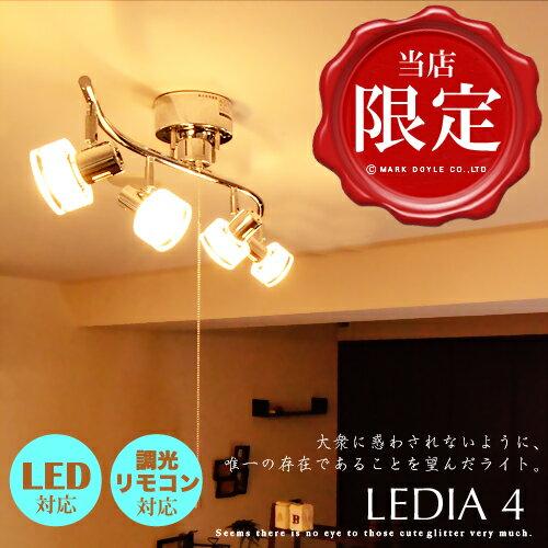 スポットライト シーリングライト4灯【LEDIA4:レディア4】照明 LED電球対応 リビ…...:markdoyle:10002821