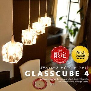 ガラスキューブ4【GlassCube4】ガラスキューブハロゲンペンダントライト4灯ダイニング照明ライトガラスお洒落北欧風デザイナーズペンダントライトペンダントキッチンリビング吹き抜けバーカウンターカフェ風送料無料