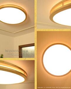 LEDシーリングライトリモコン付LEDシーリング照明ライトシーリングライト天井照明6畳用8畳用ウッドウッドリングウッドシェード調光調色多機能リモコン残光機能リビングダイニングワンルーム高級感【WOODSTOCK:ウッドストック】(2-10