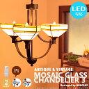 MOSAIC GLASS CHANDELIER3 モザイクガラス シャンデリア 3灯 ダイニング用 リビング用 寝室 リモコン付 LED対応 ブラック レトロ ...