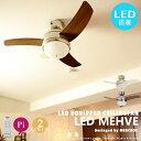 LEDシーリングファン【LED MEHVE:LED メーヴェ】おしゃれ リモコン付 内臓LED 調光 ライト 照明 シーリングファンライト ...
