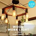 [WOOD WORK LIGHT by 6BULB] ペンダントライト ダイニング 6灯 照明 おしゃれ ダイニング用 食卓用 居間用 無垢材 ビンテージ インダストリアル 西海岸 ブルックリンスタイル アンティーク ウッド ブラウン チェーン吊 LED対応 ヴィンテージ 簡単取付 送料無料(CP4