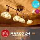 シーリングライト スポットライト 照明【Marco-D4:マルコ-D4】LED電球対応 おしゃれ リビング用 ダイニング用 寝室 ワンルーム 一人暮らし リモコン付 点灯切替 カントリーアンティーク 可愛い レトロ 簡単取付 クリスタルビーズ キラキラ 間接照明(2-2