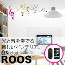 【ROOS:ルース】光と音を奏でる新しいインテリア スピーカー内蔵 LED対応 ペンダントライト Bluetooth リモコン式 ダイニング用 照明 おしゃれ ...