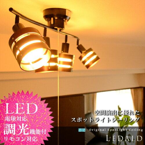LEDALD:レダルド スポットライトシーリング 4灯 LED電球対応 スポットライト シーリングライト 間接照明 ブラック ホワイト シーリングスポットライト LED対応 レダ LEDA 照明 リビング ダイニング 6畳用 H-A801 エコ 省エネ 子供部屋 ワンルーム 点灯切替