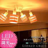 シーリングライト 照明 ライト おしゃれ スポットライト 4灯 LED対応 間接照明 ブラック ホワイト シーリングスポットライト LED対応 レダ LEDA X 照明 リビング ダイニング 6畳用 H-A801 エコ 子供部屋 ワンルーム 点灯切替 簡単取付[LEDALD CROSS:レダルド クロス](2-5