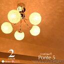 ペンダントライト【Ponte 5:ポンテ 5 】5灯 LED電球対応 シーリングライト 照明 リビング用 ダイニング用 6畳用 8畳用 子供部屋 寝室 アクリルシェード クリア ピンク 可愛い ポップ おしゃれ ライト 簡単取付 女子部屋(2-5