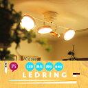 LEDシーリングライト【LEDRING:レドリング】リモコン スポットライト LED リビング用 居間用 ダイニング用 食卓用 省エネ 常夜灯 ウッ..
