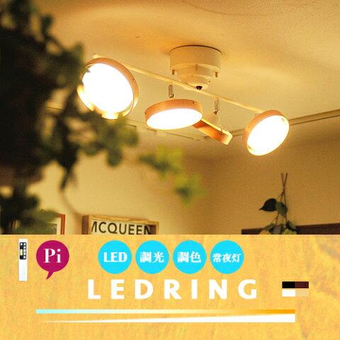 LEDシーリングライト【LEDRING:レドリング】リモコン スポットライト LED リビング用 居間用 ダイニング用 食卓用 省エネ 常夜灯 ウッドシェード カントリー ブラウン ナチュラル ワンルーム 寝室 子供部屋 個室 おしゃれ 照明 調光 調色 シンプル 明るい 6畳用 8畳用(2-10