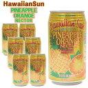 ハワイアンサン HawaiianSun (340ml×6本入) メイドインハワイ パインアップルオレンジネクター パインジュース パイン トロピカル トロピカルフルーツ パイナップルジュース ハワイアンドリンク ドリンク 少量 セット 保存料不使用 香料不使用 合成着色料不使用 送料込み