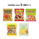 ハリボー グミ ハリボーミニ HARIBO 人気グミ 5種類 詰合せ セット おやつ 輸入お菓子