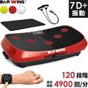 ◆04/19まで 33800円◆ 振動マシン7D プラス 1分間4900回 振動