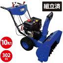 【1台限り138,000円】除雪機 302cc 10馬力 タ...