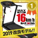 ◆3/15まで3,000円OFF◆ 【送料無料】ルームランナー MAX16km/h 電動ルームランナー ランニングマシン トレーニングジム