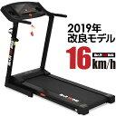 【1年保証】【送料無料】 ルームランナー MAX16km/h 電動ルームランナー ランニングマシン ...