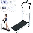 【送料無料】ルームランナー 自走式 ランニングマシン 家庭用 ジョギング マシン ウォーキング マシン