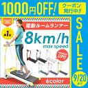 ◆期間限定9/20迄1000円OFFクーポン発行中◆ ルームランナー 電動 MAX8km 電動ルームラ