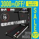 ◆期間限定8/17迄3000円OFFクーポン発行中◆ ルームランナー MAX16km/h 電動角度調...
