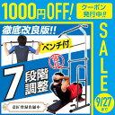 ◆期間限定9/27迄1000円OFFクーポン発行中◆ ぶら下がり健康器 トレーニングベンチ付き 懸垂...
