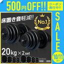 ◆期間限定10/11迄500円OFFクーポン発行中◆ ダンベル 20kg 2個セット 【計 40kg】 ダン