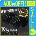 ◆期間限定10/11迄400円OFFクーポン発行中◆ ダンベル 10kg 2個セット 【計 20kg】 ダン