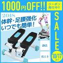 ◆期間限定10/17迄1000円OFFクーポン発行中◆ ステッパー ツイストステッパー フィットネス...