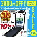 ◆期間限定10/17迄3000円OFFクーポン発行中◆ ルームランナー 電動 ランニングマシン 速度...