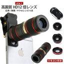 スマホ用カメラレンズ iPhone スマホ クリップ式レンズ...