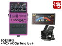 BOSS Flanger BF-3 + VOX AC Clip Tune セット(新品)【送料無料】