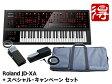 Roland JD-XA スペシャル・キャンペーン セット(新品)【送料無料】