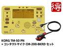 KORG TM-50 PN Pom Pom Purin [TM-50PN] + CM-200-BKRD セット(新品)【送料無料】
