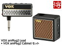 VOX amPlug2 Lead + amPlug2 Cabinet セット [AP2-LD/AP2-CAB](新品)【送料無料】