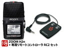 ZOOM H2n + 専用リモートコントローラー RC2 セット(新品)【送料無料】