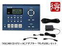 【即納可能】TASCAM CD-VT2 + 純正ACアダプター PS-P520E セット(新品)【送料無料】