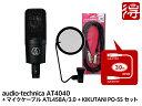 audio-technica AT4040 + е▐едепе▒б╝е╓еы ATL458A/3.0 + KIKUTANI PO-5S е╗е├е╚б╩┐╖╔╩б╦б┌┴ў╬┴╠╡╬┴б█