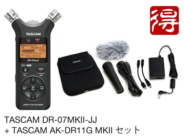 【即納可能】TASCAM DR-07MKII + アクセサリーパッケージ「AK-DR11G MKII」セット 日本語メニュー表示/日本語パネルバージョン [DR-07MKII-JJ](新品)【送料無料】
