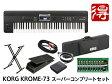 KORG KROME 73 Key Model [KROME-73] Super Complete Set(新品)【送料無料】