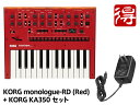 KORG monologue Red [monologue-RD] + 純正ACアダプター「KORG KA350」セット(新品)【送料無料】