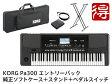 KORG Pa300 エントリーパック(新品)【送料無料】