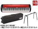 【即納可能】KORG SV-1 88-MR Metallic Red [SV1-88-MR] + 純正ソフトケース CB-SV1-88 + 純正スタンド ST-SV1 セット(新品)【送料無..