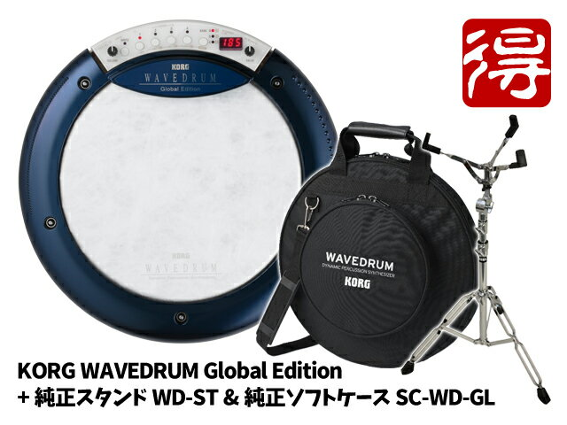 KORG WAVEDRUM Global Edition [WD-X-GLB] + 純正スタンド「ST-WD」 + 純正ソフトケース「SC-WD-GL」セット(新品)【送料無料】
