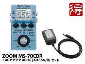 【即納可能】ZOOM MS-70CDR + ACアダプター「AD-16」セット(新品)【送料無料】