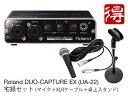 Roland DUO-CAPTURE EX [UA-22] 宅録セット(新品)【送料無料】