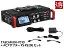 【即納可能】TASCAM DR-701D ACアダプター PS-P520E セット(新品)【送料無料】