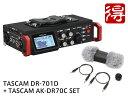 TASCAM DR-701D + 専用アクセサリーパッケージ AK-DR70C セット(新品)【送料無料】